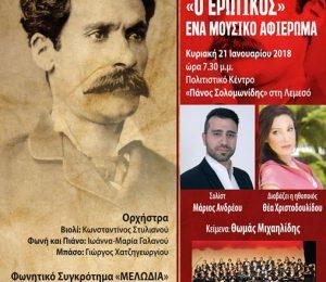 Οι Ασυμβίβαστοι - Βασίλης Μιχαηλίδης και Νίκος Καζατζάκης